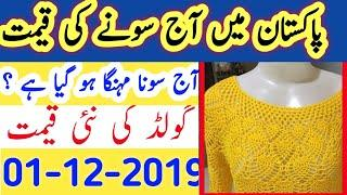 Today New Gold Price in Pakistan |01 December  2019 ||Today Gold Rate|Aj Sonay ki Qeemat.
