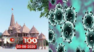 TOP 100 | Sushant Singh Rajput Case | Ram Mandir News | Coronavirus Updates