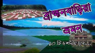 Top 10 Tourist Place in BrahmanBaria । ব্রহ্মনবাড়িয়ার সেরা ১০ দর্শনীয় স্থান