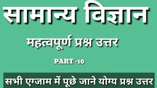 General science top 10 question and answer|| general science MCQ|| general science| part 10