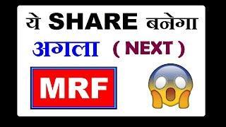 ये शेयर SHARE बनेगा अगला MRF ( Next MRF stock ) | Multibagger stock 2020 | LONG TERM INVESTMENT smkc