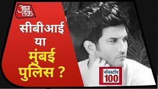 SSR Death Case: आज CBI जांच को लेकर Supreme Court करेगा फैसला I Nonstop 100 I Top 100