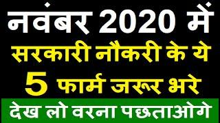 Top 5 Government Job Vacancy in November 2020 | Latest Govt Jobs Dec 2020 / Sarkari Naukri 2020