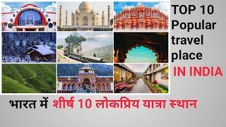 Bharat mein top 10 lokpriya Jatra sthan /Top 10 travel place in india /ভারতে শীর্ষ 10 ভ্রমণ স্থান