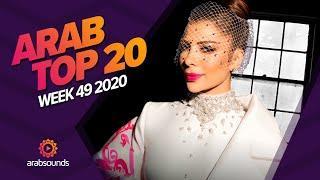 Top 20 Arabic Songs of Week 49, 2020 أفضل 20 أغنية عربية لهذا الأسبوع
