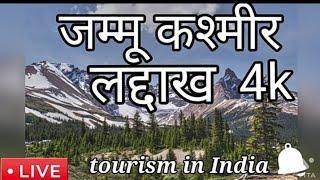 Jammu Kashmir tourism/10 best places to Kashmir/Kashmir travel guide/ladakh best tourist place HD