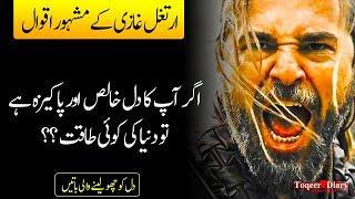 Ertugrul Gazi quotes in urdu  : Top 30+ Quotes   Best Ertugrul Gazi line    Amazing Urdu Quotes