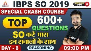 Top 600+ Questions for Banking Exam | Reasoning for IBPS SO 2019