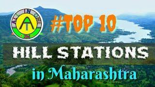 Maharashtra's Top 10 Best Hill stations || Best tourism place in Maharashtra || Mumbai tourism ||