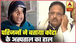Kota Hospital Tragedy: Parents Share Heart-wrenching Story Of Their Child's Death | ABP News