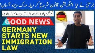 GOOD NEWS: GERMANY STARTS NEW IMMIGRATION POLICY WITH EASY WORK VISA PROCESS 2020 | VISA GURU