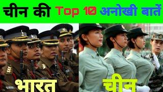 Unknown Facts About China in Hindi    Top 10 Facts of China    Top 10    China Food, Military