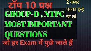 Most Important Questions For NTPC||अती महत्वपूर्ण प्राश्न||General Knowledge||GK||History