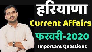 Haryana Current Affairs | फरवरी 2020 हरियाणा करंट अफेयर्स | For HSSC Exams | By Navdeep Reddu Sir ||