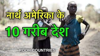 10 POOREST COUNTRIES IN NORTH AMERICA | नार्थ अमेरिका के सबसे गरीब देश || North America POOR COUNTRY