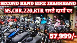 SECOND HAND BIKE || SECOND HAND BIKE IN || USED BIKE IN || CHEAPEST BIKE IN || पुरानी बाईक सस्ते दाम