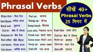 40+ Most Useful Phrasal Verbs in 2020 | Very Useful Phrasal Verbs in English | Spoken English