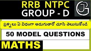 TOP 50 MATHS MODEL QUESTIONS IN TELUGU  - RRB NTPC & GROUP D |  RAILWAY EXAMS MODEL PAPERS IN TELUGU