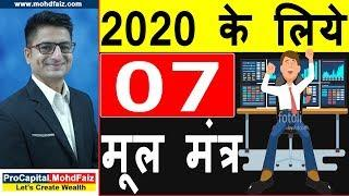 2020 के लिये 07 मूल मंत्र |  Long Term Investment In Stocks | SHARE MARKET PORTFOLIO