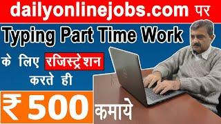 Part TimeTyping Jobs | Data Entry Typing Job | Freelance Typing Jobs From Home | dailyonlinejobs.com