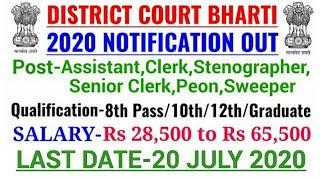 District Court Recruitment 2020|Govt Jobs July 2020|SBI Bank Recruitment 2020