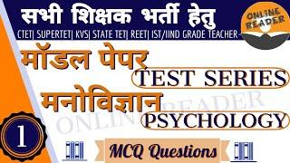 Model Paper ::-1 Top 30 Questions of Psychology For All Teaching Exams. By::-. Online Reader.