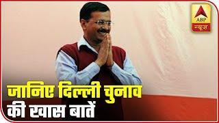 Major Highlights Of Delhi Election Results So Far | ABP News