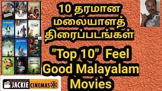 Top 10 Best Feel Good Malayalam Movies Part 1 | தரமான 10 மலையாள திரைப்படங்கள்  | #Jackiecinemas