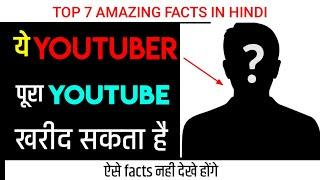 This Youtuber Can Buy YouTube : 2020 Top 7 Amazing Or Interesting Facts in Hindi | Facts About World