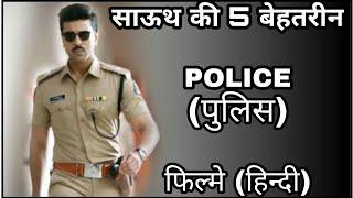 Top 5 South Indian Police Movies in Hindi dubbed | Top 5 South Movies || Filmycave