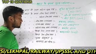 MOST IMPORTANT GK TOP 10 QUESTION FOR UPP/ UPSI/ LEKHPAL/ RAILWAY/ UPSSSC AND OTHER EXAM........