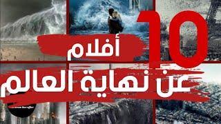 Top 10 End of the world movies أفضل  10 أفلام عن نهاية العالم