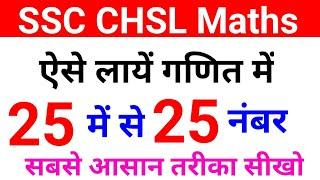 SSC CHSL (10+2) Previous Year Questions Paper Solved ||SSC CHSL 2019 Previous Year Questions 2020