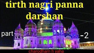 panna ki 10 ghumne wali jagah/top 10 visit place panna