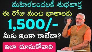 మహిళల బ్యాంకు ఖాతాలో 1500 | Bank Account | Central Government Give Money For Women | PMJDY