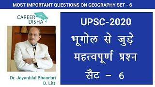 UPSC -2020 Geography   Set - 6   Top - 10 Most Important Questions   Upcoming Exam Questions