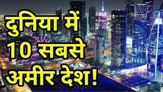 Top 10 Richest Country In The World | दुनिया के 10 सबसे अमीर देश