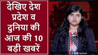 THE LOKNITI BULLETIN    TOP 10 NEWS  INDIA  STATE  WORLD  VIRAL NEWS  