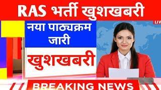 RAS Vacancy Syllabus 2020|RAS New  Bharti Syllabus|RAS Syllabus|RAS की तैयारी कैसे करे|By CP