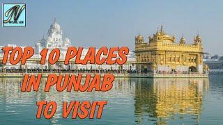 TOP 10 PLACES TO VISIT PUNJAB   FAMOUS PLACE   NATURAL VIEW
