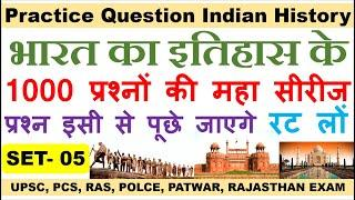 #Part_5 भारत का इतिहास    top 10 question    History of India Important Question    PRB Education