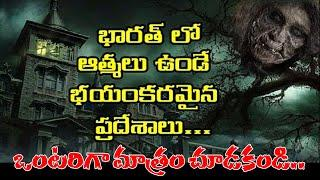 Top 10 Most Haunted Places In India | Scary Places In India || Third Eye