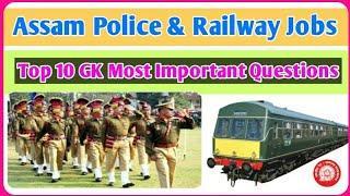 Assam Police & Railway jobs Top 10 GK Questions paper 2020    Assam police exam question paper 2020