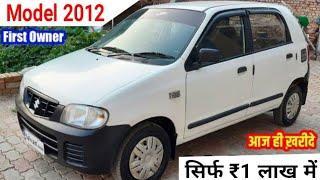 Rs. 1lakh | Used Alto LXI Car, Buy Second hand car Alto LXI in Delhi, Car Market Delhi
