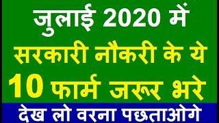 Top 10 Government Job Vacancy in July 2020 | Latest Govt Jobs 2020 / Sarkari Naukri 2020