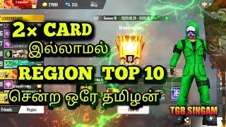 Free fire top 10 region tamil grandmaster player without double rank token tricks tamil