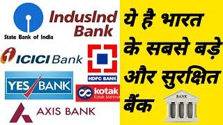 Top 10 Largest Banks In India 2020   Highest Interest Rate In Bank In India   Safest Bank In India