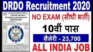 DRDO Recruitment 2020//सीधी भर्ती 2020//Govt Job 2020//sarkari naukari//10th pass//Defence Vacancy