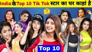 भारत के Top 10 Female Tik Tok Star और उनका घर || Arishfa Khan, Nisha Guragain, Jannat Zubair