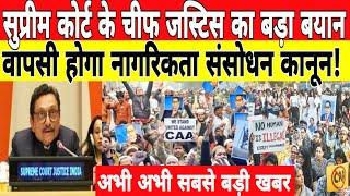Chief Justice of Supreme Court Comment on CAA NRC Protest || Modi || Amit Shah || BJP ||